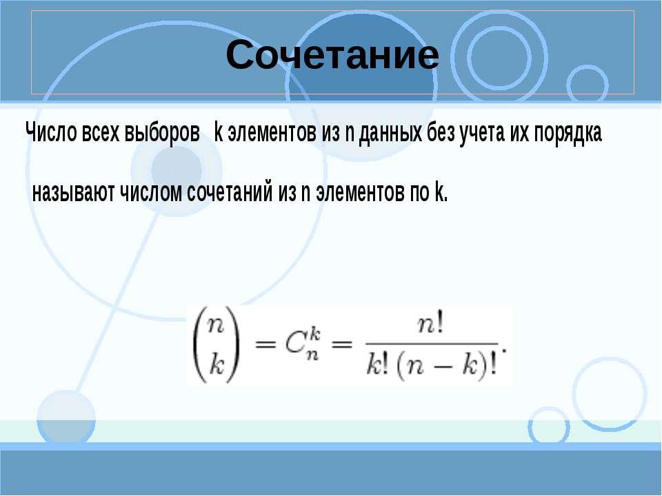 Сочетание Число всех выборов k элементов из n данных без учета их порядка наз...
