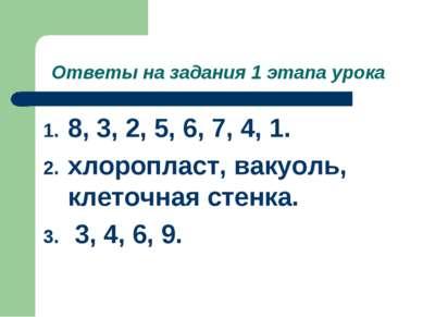 Ответы на задания 1 этапа урока 8, 3, 2, 5, 6, 7, 4, 1. хлоропласт, вакуоль, ...