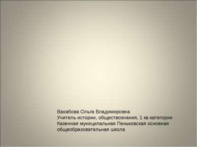 Вахабова Ольга Владимировна Учитель истории, обществознания, 1 кв.категории К...