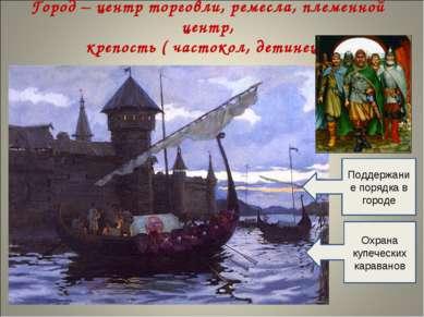 Город – центр торговли, ремесла, племенной центр, крепость ( частокол, детине...