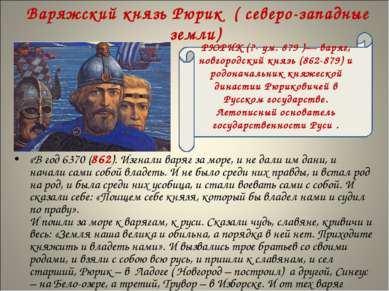«В год 6370 (862). Изгнали варяг за море, и не дали им дани, и начали сами со...