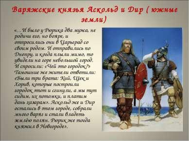 «…И было у Рюрика два мужа, не родичи его, но бояре, и отпросились они в Царь...