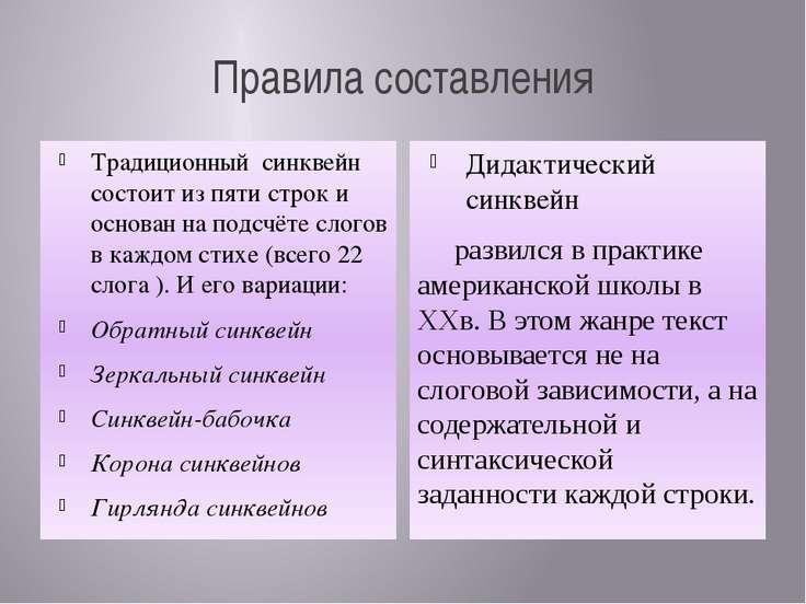 Правила составления Традиционный синквейн состоит из пяти строк и основан на ...
