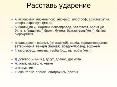 Расставь ударение А: агрономия, апокалипсис, апокриф, апостроф, аристократия,...