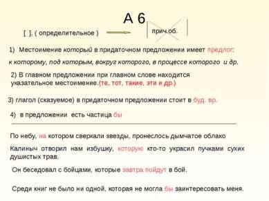 А 6 прич.об. Местоимение который в придаточном предложении имеет предлог: к к...