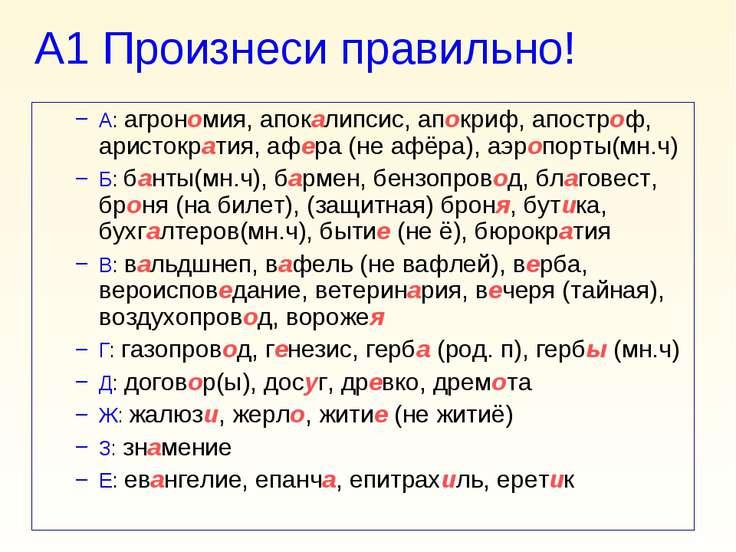 А1 Произнеси правильно! А: агрономия, апокалипсис, апокриф, апостроф, аристок...