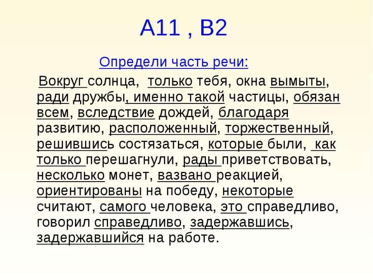 А11 , В2 Определи часть речи: Вокруг солнца, только тебя, окна вымыты, ради д...