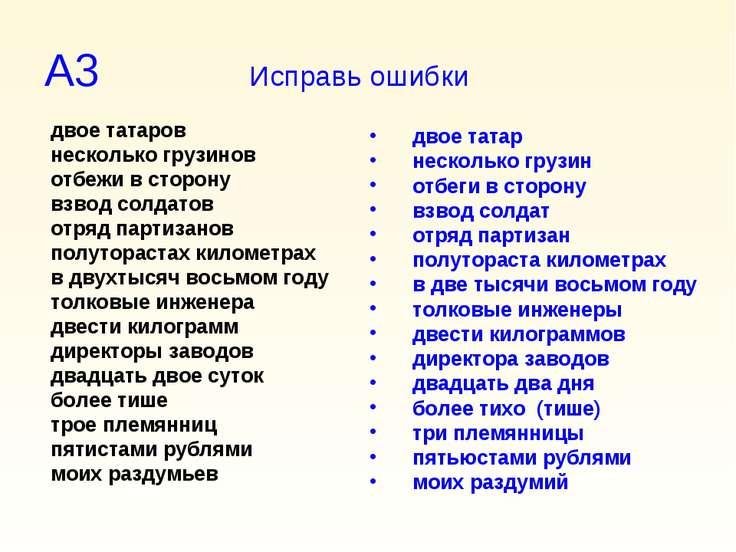 А3 Исправь ошибки двое татар несколько грузин отбеги в сторону взвод солдат о...