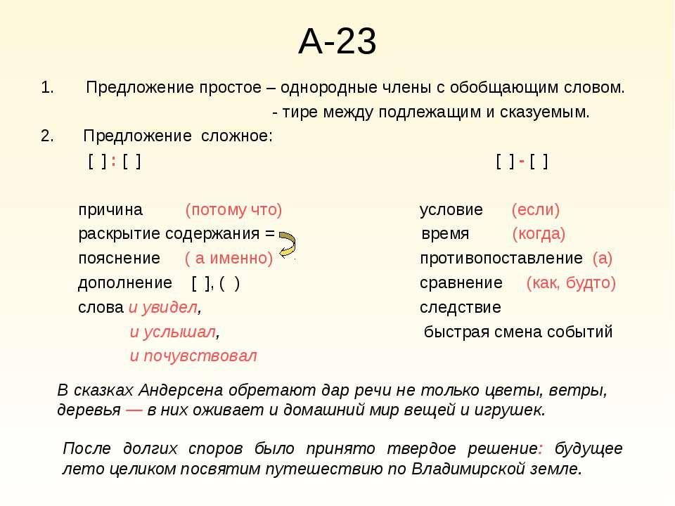 А-23 Предложение простое – однородные члены с обобщающим словом. - тире между...