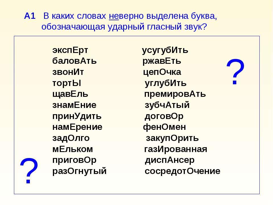 А1 В каких словах неверно выделена буква, обозначающая ударный гласный звук? ...