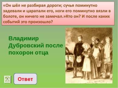 Ответ Владимир Дубровский после похорон отца