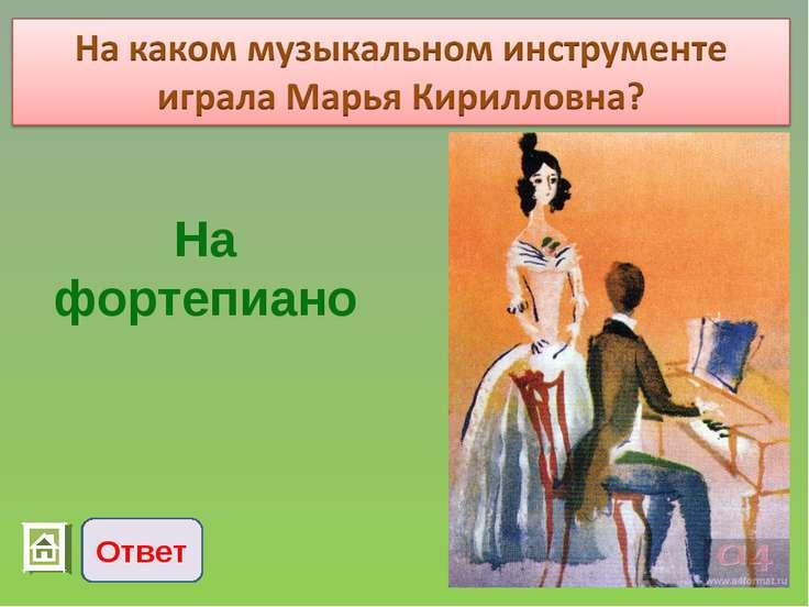 Ответ На фортепиано