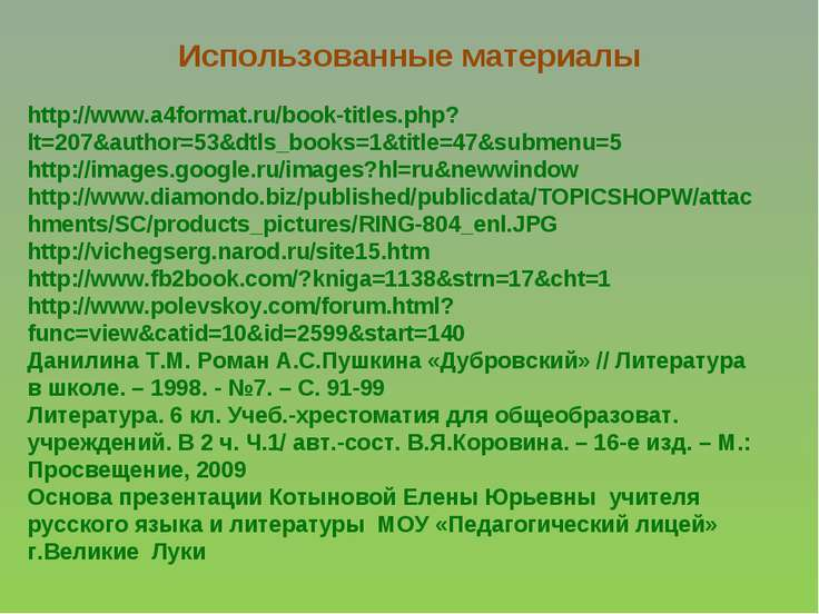Использованные материалы http://www.a4format.ru/book-titles.php?lt=207&author...