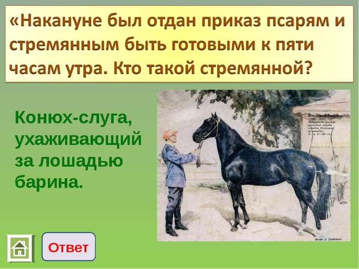 Ответ Конюх-слуга, ухаживающий за лошадью барина.