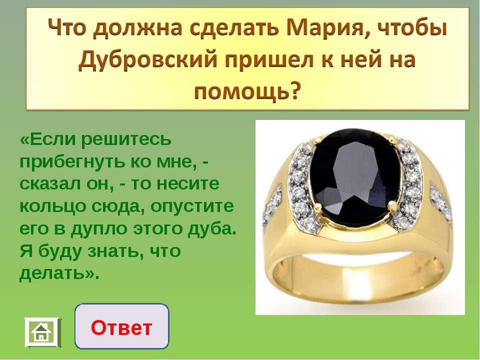 Ответ «Если решитесь прибегнуть ко мне, - сказал он, - то несите кольцо сюда,...