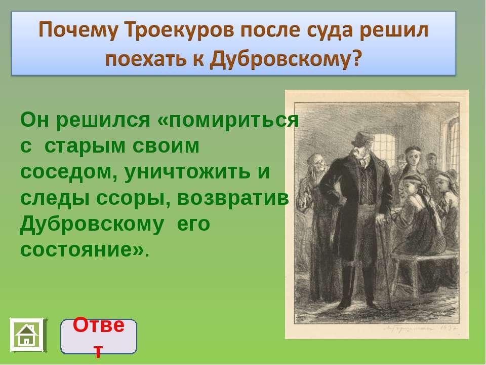 Ас пушкин дубровский rvbru