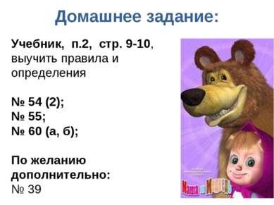 Домашнее задание: Учебник, п.2, стр. 9-10, выучить правила и определения № 54...