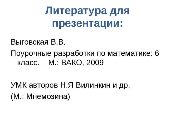 Литература для презентации: Выговская В.В. Поурочные разработки по математике...