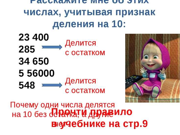 Расскажите мне об этих числах, учитывая признак деления на 10: 23 400 285 34 ...