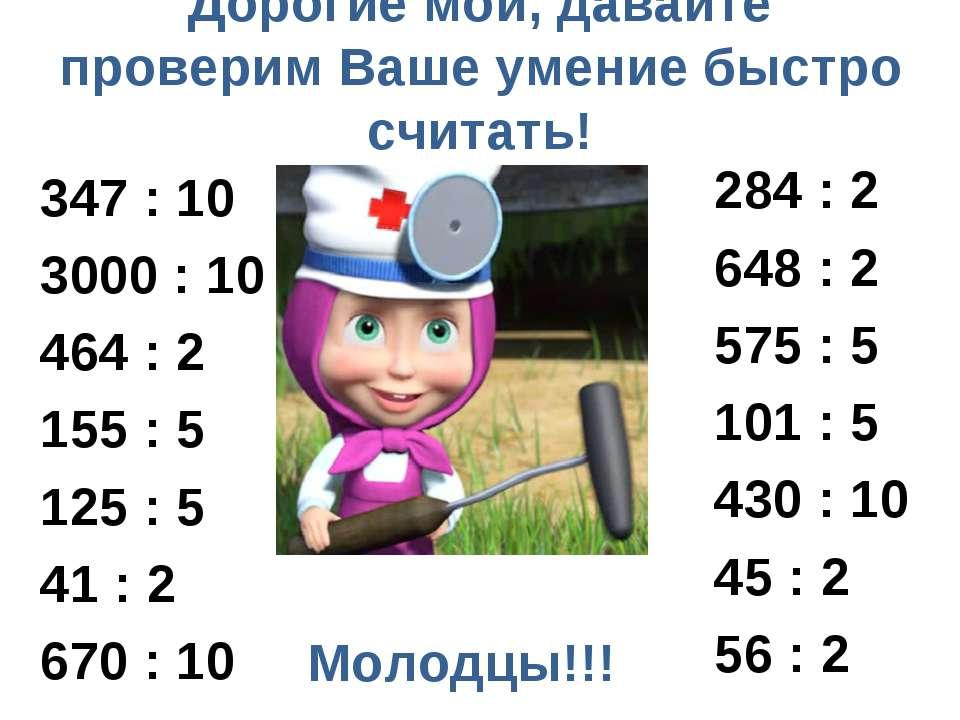 Дорогие мои, давайте проверим Ваше умение быстро считать! 347 : 10 3000 : 10 ...