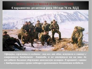 РОТА, ШАГНУВШАЯ В БЕССМЕРТИЕ 6 парашютно-десантная рота 104 пдп 76 гв. ВДД Оф...