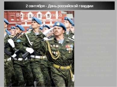 2 сентября - День российской гвардии Этот памятный день учрежден указом Прези...