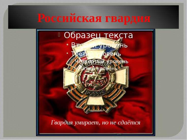 Российская гвардия Гвардия умирает, но не сдаётся