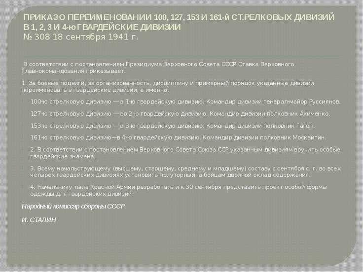 ПРИКАЗ О ПЕРЕИМЕНОВАНИИ 100, 127, 153 И 161-й СТ.РЕЛКОВЫХ ДИВИЗИЙ В 1, 2, 3 И...