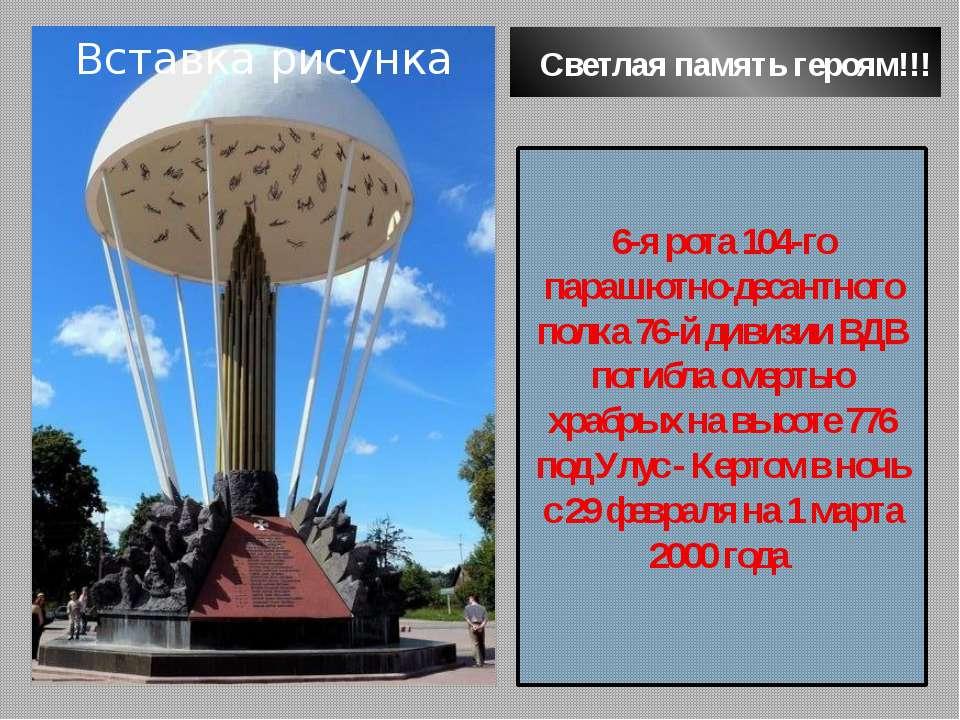 Светлая память героям!!! 6-я рота 104-го парашютно-десантного полка 76-й диви...