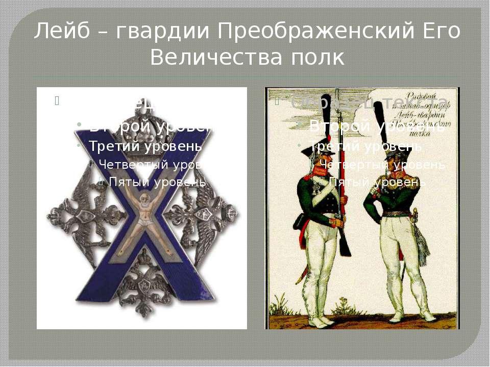 Лейб – гвардии Преображенский Его Величества полк