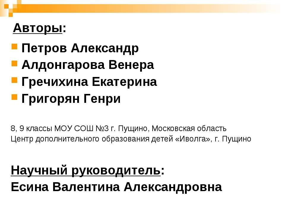 Петров Александр Алдонгарова Венера Гречихина Екатерина Григорян Генри 8, 9 к...