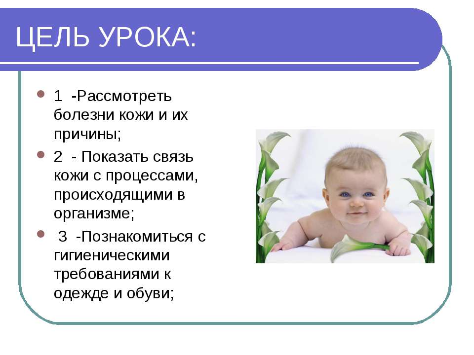 ЦЕЛЬ УРОКА: 1 -Рассмотреть болезни кожи и их причины; 2 - Показать связь кожи...