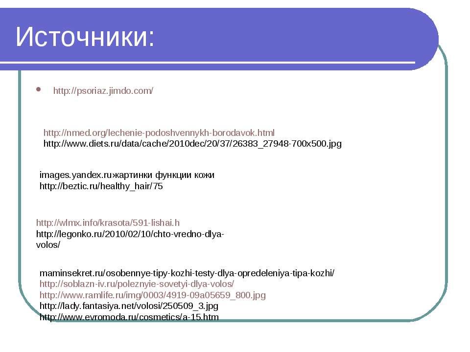 Источники: http://psoriaz.jimdo.com/ images.yandex.ru›картинки функции кожи h...
