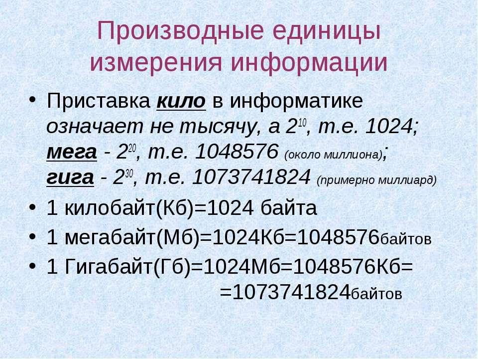 Производные единицы измерения информации Приставка кило в информатике означае...
