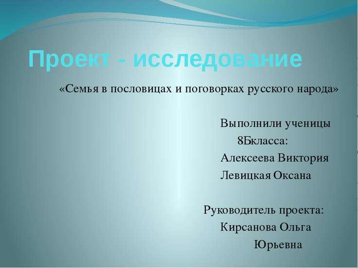Проект - исследование «Семья в пословицах и поговорках русского народа» Выпол...