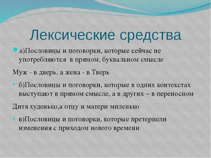 Лексические средства а)Пословицы и поговорки, которые сейчас не употребляются...