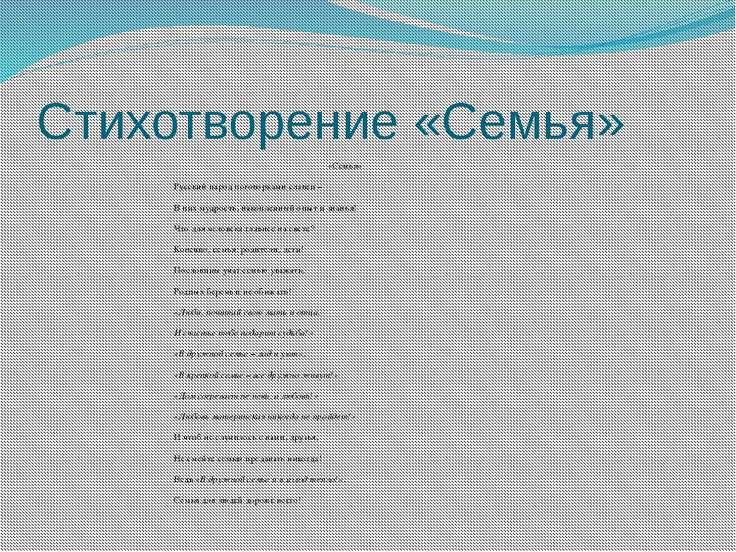 Стихотворение «Семья» «Семья» Русский народ поговорками славен – В них мудрос...
