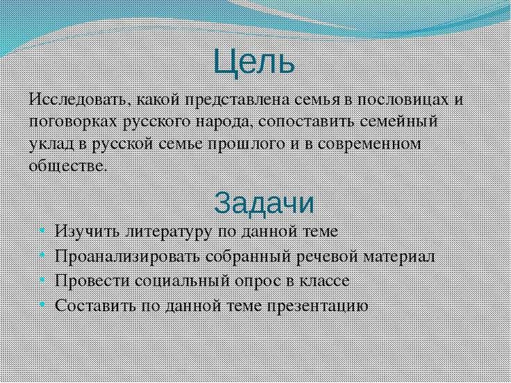 Цель Исследовать, какой представлена семья в пословицах и поговорках русского...