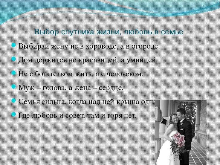 Выбор спутника жизни, любовь в семье Выбирай жену не в хороводе, а в огороде....