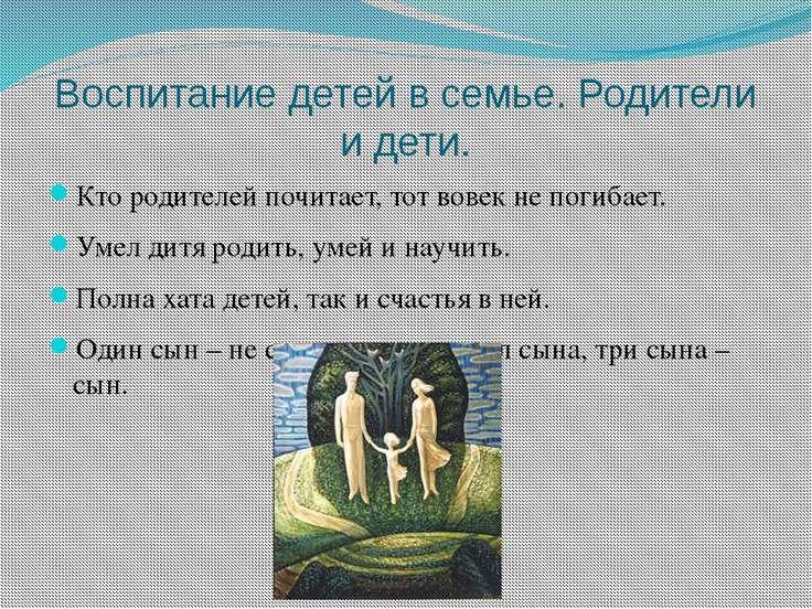 Воспитание детей в семье. Родители и дети. Кто родителей почитает, тот вовек ...