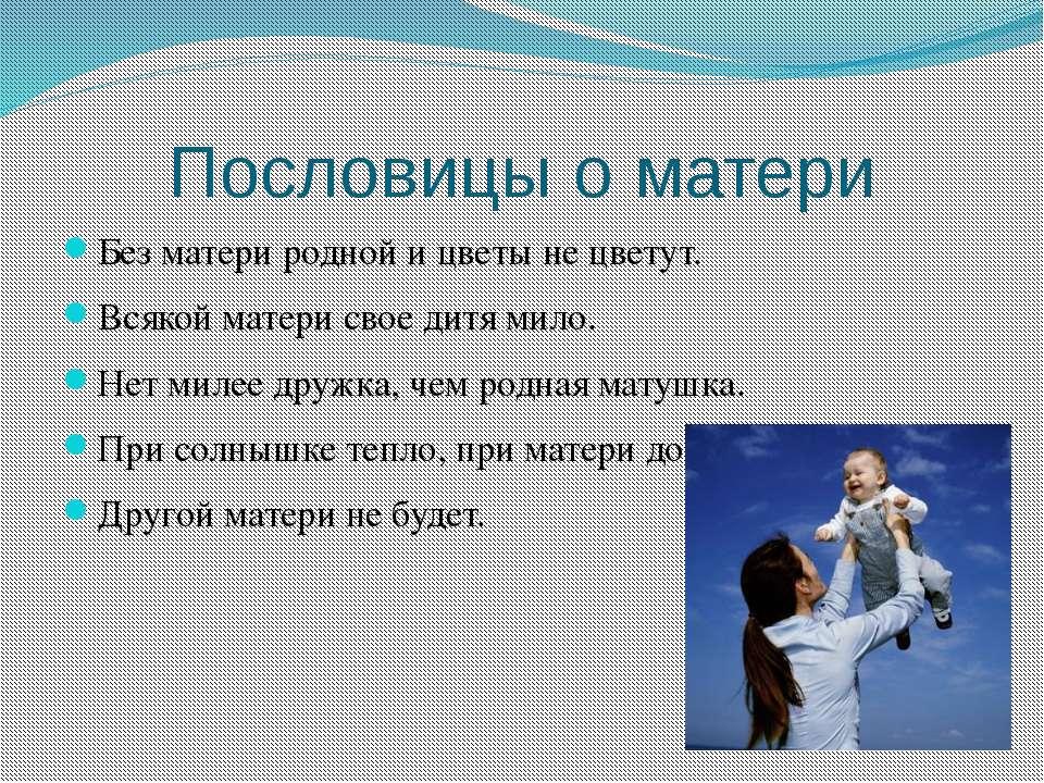Пословицы о матери Без матери родной и цветы не цветут. Всякой матери свое ди...