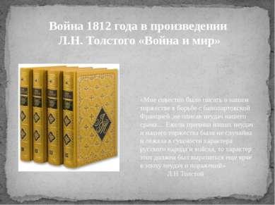 Война 1812 года в произведении Л.Н. Толстого «Война и мир» «Мне совестно было...