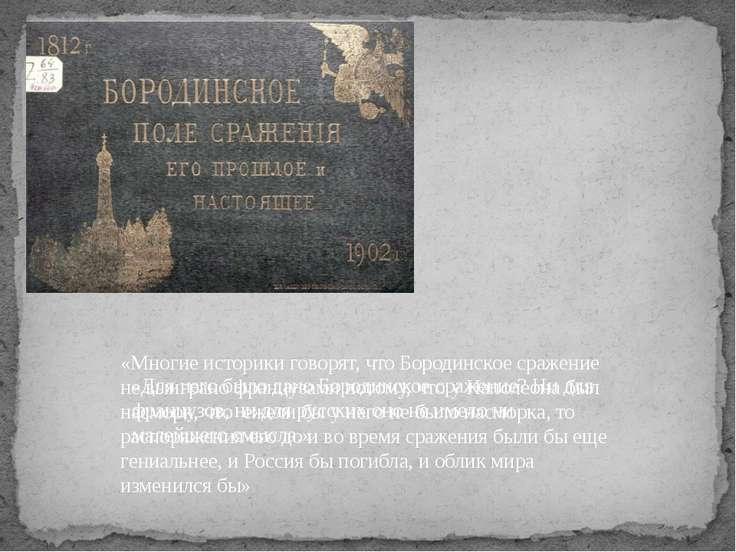 «Многие историки говорят, что Бородинское сражение не выиграно французами пот...