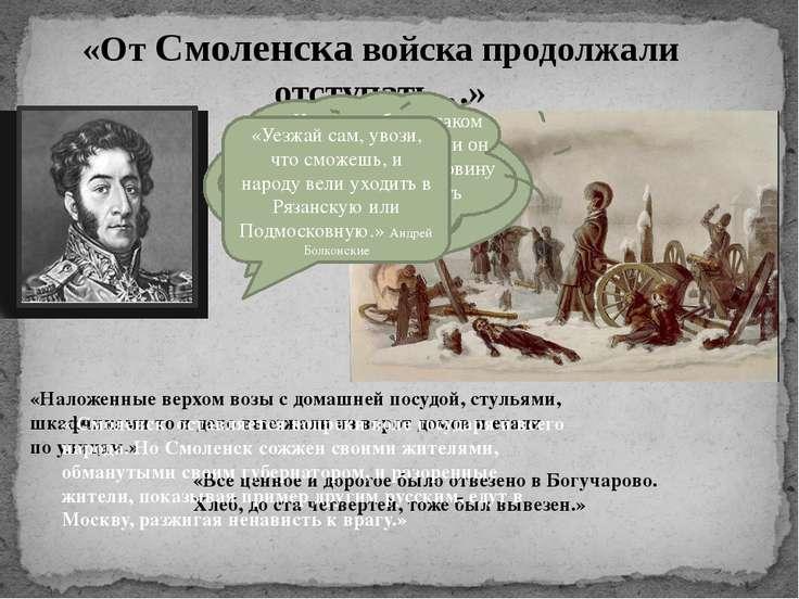 «От Смоленска войска продолжали отступать…» « Смоленск сдают. Лысые горы буду...