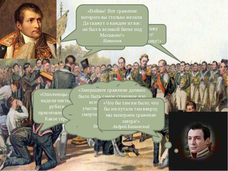 « 25-го было сражение при Шевардинском редуте, 25-го не было пущено ни одного...