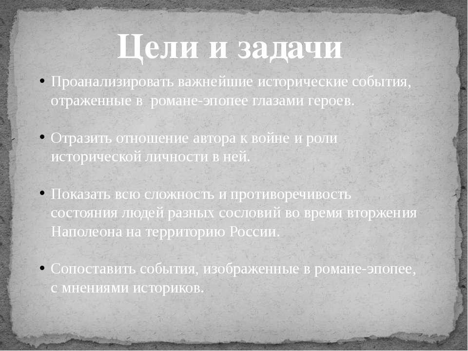 Цели и задачи Проанализировать важнейшие исторические события, отраженные в р...