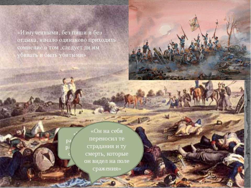 «Страшный вид поля сражения, покрытого трупами и ранеными…» «Наполеон любил р...