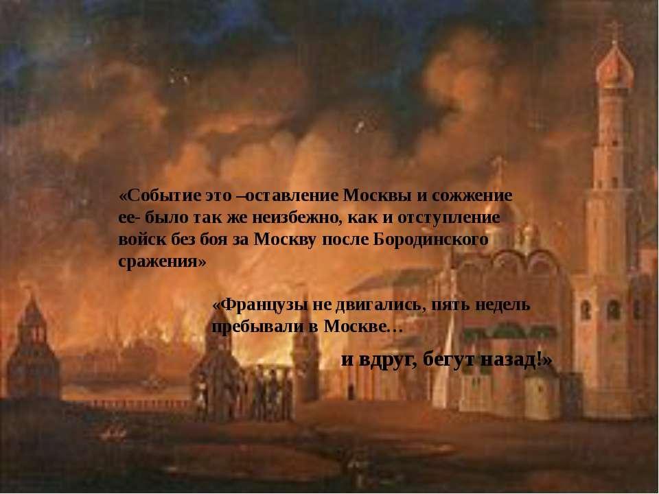 Москва «Французы разорили мой дом и идут разорять Москву, и оскорбляли и оско...