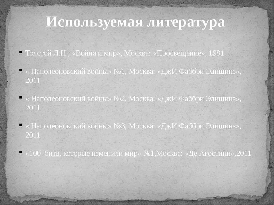 Используемая литература Толстой Л.Н., «Война и мир», Москва: «Просвещение», 1...