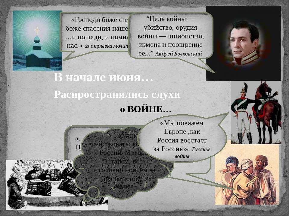В начале июня… Распространились слухи «…армия в опасности, Смоленск сдан, у Н...